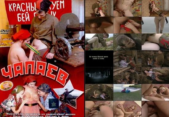 Чапаев порно филдльм фото 644-524