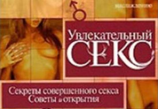 Русский секс как правильно трахаться #10