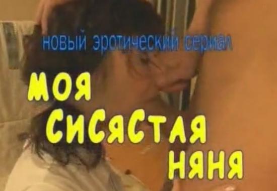 Порно фильм Моя сисястая няня  эротическое кино для