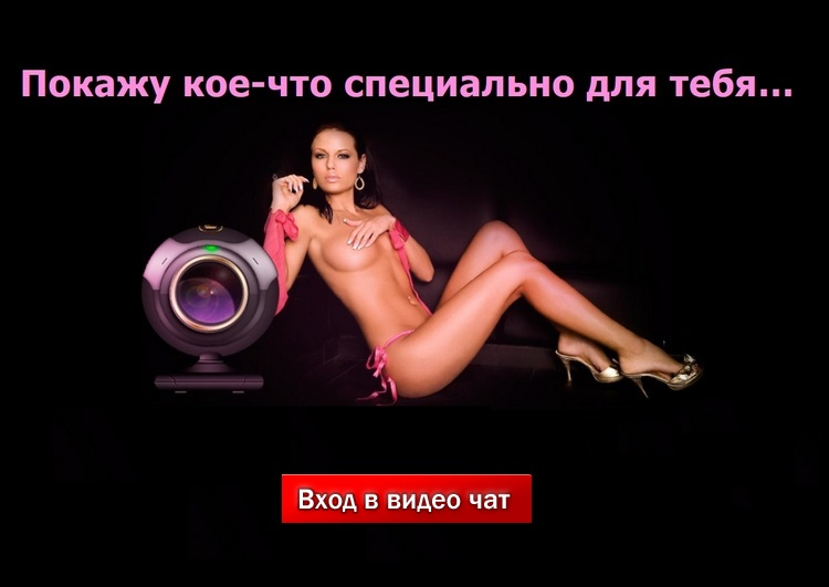 chat-video-onlayn-eroticheskiy-porno-mnogo-spermi-podborka